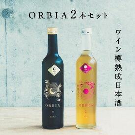 [送料無料]ワイン樽熟成日本酒~ ORBIA(オルビア)2本セット LUNA/SOL(ルナ/ソル) 500ml×2本 WAKAZE ギフト 飲み比べ 日本酒 山形 千葉