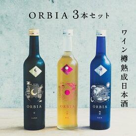 [送料無料]ワイン樽熟成日本酒~ ORBIA(オルビア)3本セット LUNA/GAIA/SOL(ルナ/ガイア/ソル) 500ml×3本 WAKAZE ギフト 飲み比べ 日本酒 山形 千葉 お中元