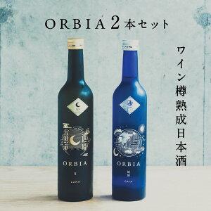 [送料無料] ワイン樽熟成日本酒~ ORBIA(オルビア)2本セット LUNA/GAIA(ルナ/ガイア) 500ml×2本 WAKAZE 日本酒 山形 お中元 ギフト