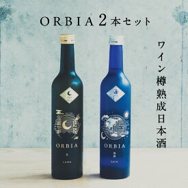[送料無料] ワイン樽熟成日本酒~ ORBIA(オルビア)2本セット LUNA/GAIA(ルナ/ガイア) 500ml×2本 WAKAZE ギフト 日本酒 山形