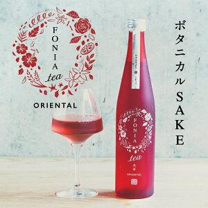 茶が彩るボタニカルSAKE~ FONIA tea ORIENTAL~(フォニア ティー オリエンタル) 500ml 1本 日本酒と茶が融合したお酒 WAKAZE ジャスミン茶 ローズレッドペタル ハイビスカス オレンジピール コリアンダ