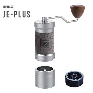 1zpresso ワンゼットプレッソ JE-PLUS 手挽きコーヒーミル フラット刃 coffee grinder グラインダー 豆挽き機 手作業 コーヒー 豆挽き 粗さ調整可能 コーヒー マシン 研削粉 家庭用 キャンプ アウトド