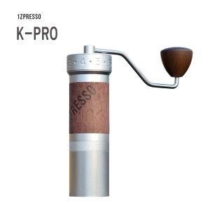 1zpresso ワンゼットプレッソ K-Pro 手挽きコーヒーミル エスプレッソ刃 coffee grinder グラインダー 豆挽き機 手作業 コーヒー 豆挽き 粗さ調整可能 コーヒー マシン 研削粉 家庭用 キャンプ アウ