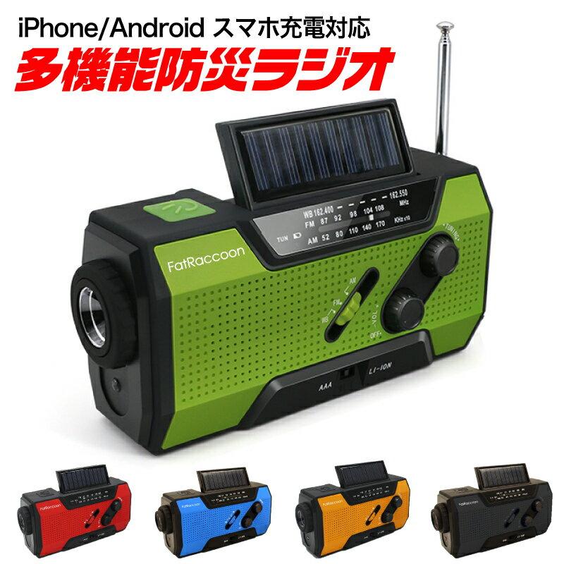 楽天1位 防災ラジオ 1年保証 日本語マニュアル付 ソーラー発電 手回し発電可能 LEDライト テーブルライト FM/AM 防災グッズ iPhone 7 8 X 充電可能 バッテリー容量2000mAh 単四 乾電池にも対応 USB充電 非常用に