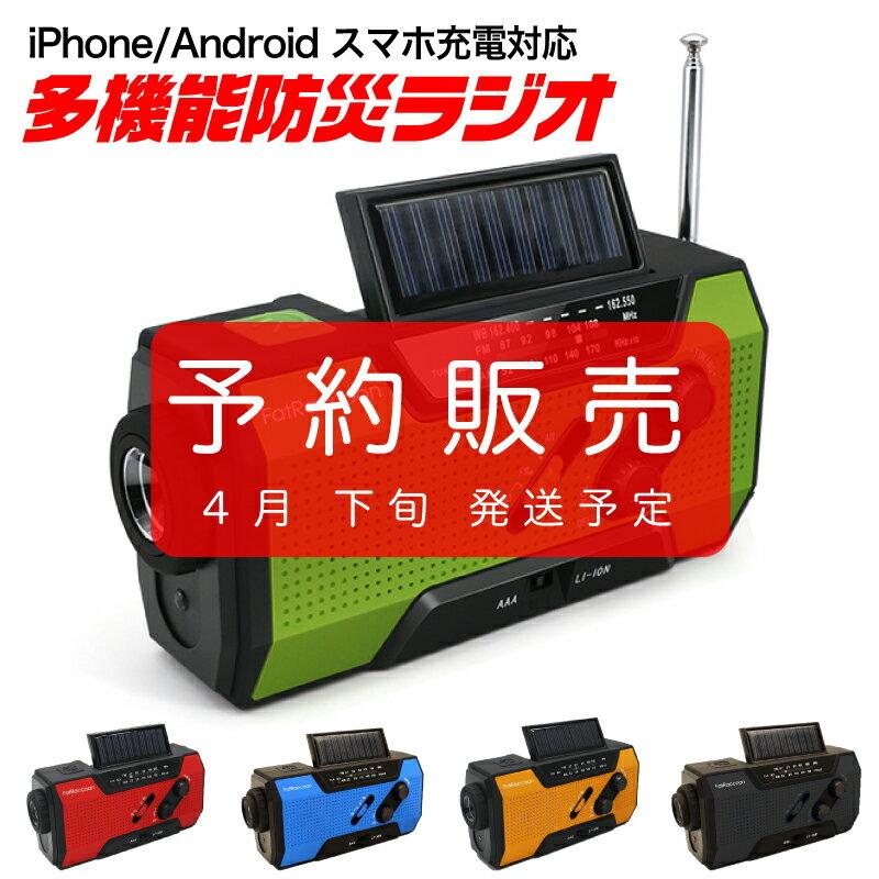 【予約販売】4月下旬発送予定 楽天1位 防災ラジオ 1年保証 日本語マニュアル付 ソーラー発電 手回し発電可能 LEDライト テーブルライト FM/AM 防災グッズ iPhone 7 8 X 充電可能 バッテリー容量2000mAh 単四 乾電池にも対応 USB充電 非常用に SOS警報 SOSアラーム