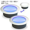 土日も発送 Sresky【2個セット】SLL-05 ソーラーライト 埋め込み式 屋外 埋込式 センサー 大型ライト 防水 白色 青色 …