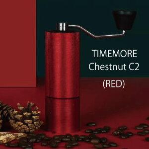 タイムモア TIMEMORE 栗子C2 [赤] RED レッド 特別色 手挽きコーヒーミル フラット刃 coffee grinder グラインダー 豆挽き機 手作業 コーヒー 豆挽き 粗さ調整可能 コーヒー マシン 研削粉 家庭用 栗子