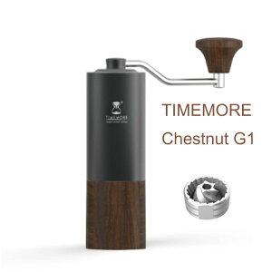 タイムモア TIMEMORE 栗子G1 [ステンレス] 手挽きコーヒーミル coffee grinder ハンドドリップ 豆挽き機 手作業 コーヒー 豆挽き 粗さ調整可能 携帯 コーヒー マシン 研削粉 家庭用 栗子G1 キャンプ