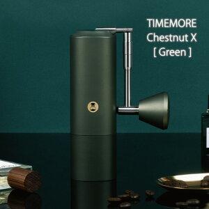 タイムモア TIMEMORE 栗子X 手挽きコーヒーミル 特別色 グリーン green coffee grinder chestnut X 2020年度グッドデザイン賞受賞 グラインダー 豆挽き機 手作業 コーヒー 豆挽き 粗さ調整可能 研削粉 家