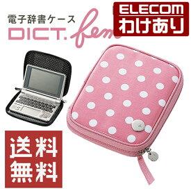 【送料無料】【訳あり】エレコム 汚れにくいビニールコーティングタイプの電子辞書ケース DJC-011PN