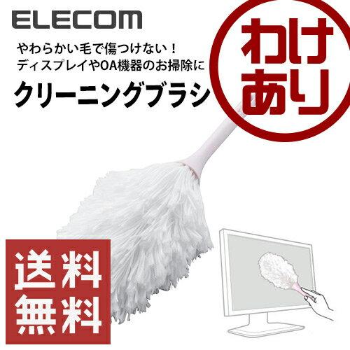 【送料無料】【訳あり】エレコム クリーニングブラシ ピンク KBR-012PN