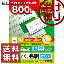 【送料無料】【訳あり】エレコム 名刺用紙 なっとく名刺 マルチプリント紙 ホワイト 標準 800枚 (A4 80シート) MT-JMN…