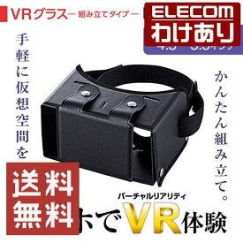 【送料無料】エレコム VRゴーグル 組み立てタイプ ブラック:P-VRG01BK[訳あり][エレコムわけありショップ][直営]