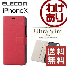 【訳あり】エレコム iPhoneXS iPhoneX ケース Ultra Slim 手帳型 ソフトレザーカバー 薄型 通話対応 スナップベルト付 レッド PM-A17XPLFUSRD