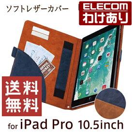 【訳あり】エレコム 10.5インチ iPad Pro ケース ツートンソフトレザーカバー ブルー×ブラウン TB-A17PLFDTBU