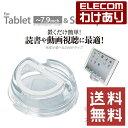 【送料無料】【訳あり】エレコム タブレット・スマートフォン用丸型スタンド TB-DS009CR