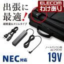 ACアダプタ NEC 19VノートPC用 超軽量 ウルトラスリム:ACDC-NE1965CBK【税込3240円以上で送料無料】[訳あり][ELECOM…
