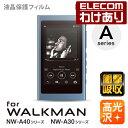 【訳あり】エレコム WALKMAN (NW-A40 NW-A30シリーズ) 液晶保護フィルム ハイスペックフィルム 高光沢 :AVS-A17FLFBL…