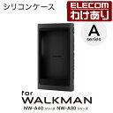 【訳あり】エレコム WALKMAN A40 カバー シリコンケース ストラップホール付き ブラック :AVS-A17SCBK【税込3240円以…