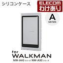 【訳あり】エレコム WALKMAN A40 カバー シリコンケース ストラップホール付き クリア :AVS-A17SCCR【税込3240円以上…