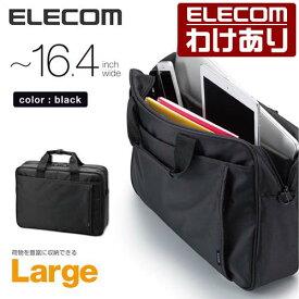 エレコム 2WAYビジネスバッグ ノートPCバッグ Large 大容量タイプ ショルダー+手提げ ブラック 〜16.4インチワイドPC対応:BM-SDLABK【税込3240円以上で送料無料】[訳あり][エレコムわけありショップ][直営]