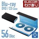 ディスクケース 手帳型 Blu-ray/CD/DVD対応 56枚収納 ブラック:CCD-CB56BK【税込3300円以上で送料無料】[訳あり][ELE…
