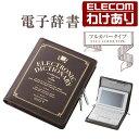 エレコム 高級感のある汎用電子辞書ケース:DJC-021BR【税込3240円以上で送料無料】[訳あり][エレコムわけありショッ…