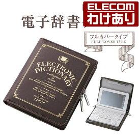 エレコム 高級感のある汎用電子辞書ケース:DJC-021BR【税込3300円以上で送料無料】[訳あり][エレコムわけありショップ][直営]