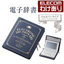 エレコム 高級感のある汎用電子辞書ケース:DJC-021BU【税込3240円以上で送料無料】[訳あり][エレコムわけありショッ…
