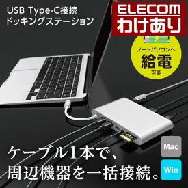 エレコム USB Type-C接続 ドッキングステーション Power Delivery対応 ホワイト:DST-C01SV【税込3300円以上で送料無料】[訳あり][ELECOM:エレコムわけありショップ][直営]
