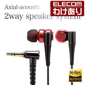 【訳あり】エレコム ハイレゾ音源対応 ステレオヘッドホン イヤホン レッド EHP-DH1000ARD