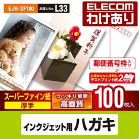 【訳あり】エレコム 美しい白さとすぐれた色再現性を実現するインクジェット用ハガキ用紙<厚手>100枚 EJH-SF100