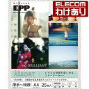 写真用紙 A4サイズ エフェクトフォトペーパー アソートパック 25枚(5種×5枚)入:EJK-EFASOA425【税込3240円以上で送…