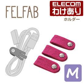 ケーブルホルダー FELFAB クリップタイプ 全長99mm ピンク 3本入り:EKC-CBFMPN【税込3300円以上で送料無料】[訳あり][ELECOM:エレコムわけありショップ][直営]