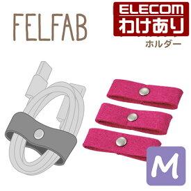 ケーブルホルダー FELFAB リングタイプ 全周150mm ピンク 3本入り:EKC-CRFMPN【税込3300円以上で送料無料】[訳あり][ELECOM:エレコムわけありショップ][直営]
