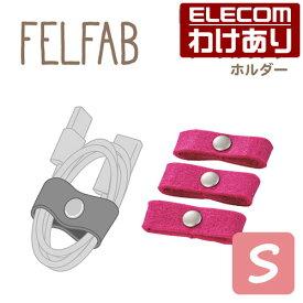 ケーブルホルダー FELFAB リングタイプ 全周110mm ピンク 3本入り:EKC-CRFSPN【税込3300円以上で送料無料】[訳あり][ELECOM:エレコムわけありショップ][直営]