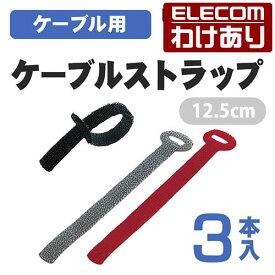 ケーブルストラップ 10×125mm 黒、白、赤(各1本):EKC-MT003【税込3300円以上で送料無料】[訳あり][ELECOM:エレコムわけありショップ][直営]