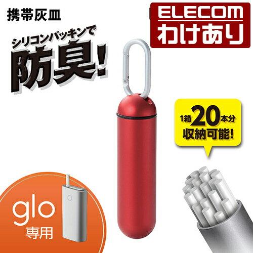 【訳あり】エレコム glo用 携帯灰皿 防臭 レッド :ET-GLAT1RD【税込3240円以上で送料無料】[訳あり][ELECOM:エレコムわけありショップ][直営]
