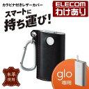 glo グロー ケース カラビナ付きレザーカバー ブラック:ET-GLLC1BK【税込3240円以上で送料無料】[訳あり][ELECOM:エ…