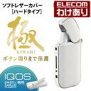 【訳あり】エレコム IQOS ケース ソフトレザーハードカバー 合皮 ホワイト ET-IQLC3WH
