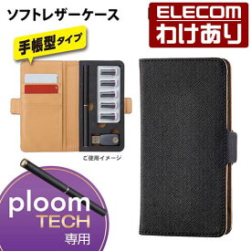 エレコム Ploom TECH プルームテック 専用 ケース 手帳型 ソフトレザーケース ブラック ET-PTAP2BK:ET-PTAP2BK【税込3300円以上で送料無料】[訳あり][ELECOM:エレコムわけありショップ][直営]
