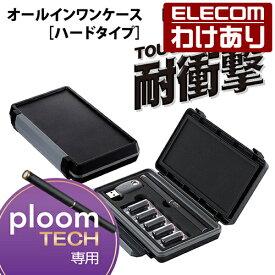 エレコム Ploom TECH プルームテック 耐衝撃ケース オールインワンハードケース ブラック:ET-PTAP3BK【税込3300円以上で送料無料】[訳あり][ELECOM:エレコムわけありショップ][直営]