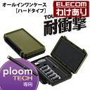 【訳あり】エレコム Ploom TECH プルームテック 耐衝撃ケース オールインワンハードケース カーキ ET-PTAP3GN