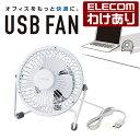 【訳あり】エレコム USB扇風機 高耐久 金網フレーム ホワイト FAN-U182WH