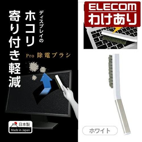 【訳あり】エレコム クリーニングブラシ 除電タイプ ホワイト KBR-010LWH