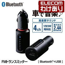 【訳あり】エレコム FMトランスミッター Bluetooth 省電力ワイヤレス 充電用USBポート付き ブルートゥース 充電 車載 シガレット LAT-FMBT01BK