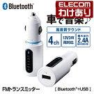 エレコムFMトランスミッターBluetooth省電力ワイヤレス充電用USBポート付きLAT-FMBT01WH型番