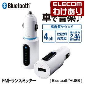 【訳あり】エレコム FMトランスミッター Bluetooth 省電力ワイヤレス 充電用USBポート付き LAT-FMBT01WH