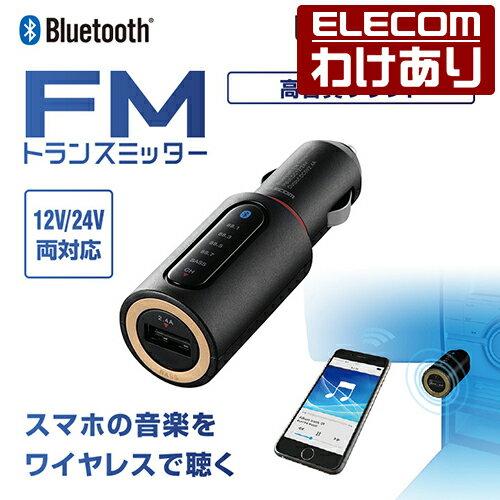 【訳あり】エレコム FMトランスミッター 重低音ブースト機能搭載 Bluetooth 省電力ワイヤレス 充電用USBポート付き LAT-FMBTB01BK