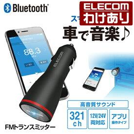 【訳あり】エレコム Bluetooth FMトランスミッター 重低音ブースト機能搭載 車 音楽 カー オーディオ 12/24V車対応 シガレット ケース ブルートゥース 専用アプリ操作タイプ ブラック LAT-FMBTB02BK